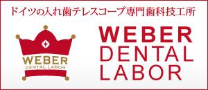 WEBER DENTAL LABOR ドイツの入れ歯テレスコープ専門歯科技工所