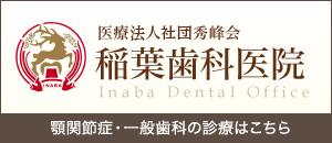 医療法人社団秀峰会 稲葉歯科医院