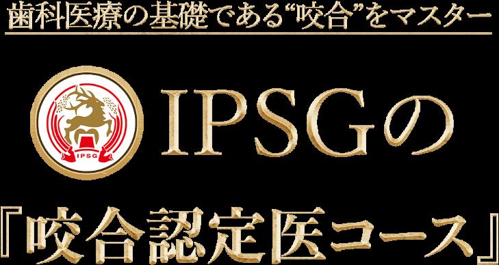 IPSGの咬合認定医コース