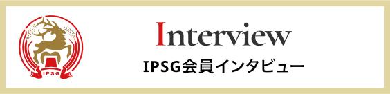 IPSG会員インタビュー