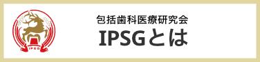 包括歯科医療研究会IPSGとは