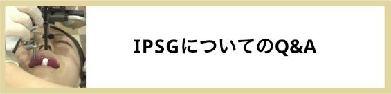 IPSGについてのQ&A