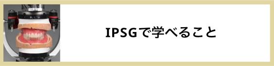 IPSGで学べること