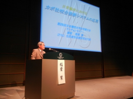 稲葉繁先生の講演が開催されました