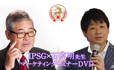 IPSG 石原明マーケティングセミナーDVD