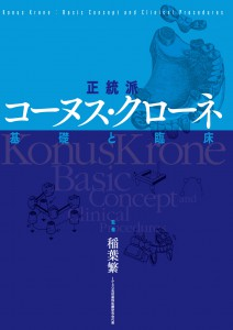 Konus_COVER