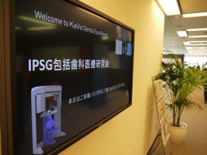 IPSGセミナー1dayレポート