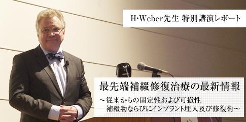 H・ヴェーバー教授 特別講演