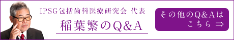 稲葉繁のQ&A一覧