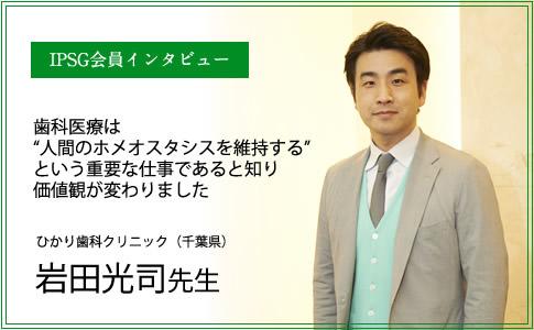 ひかり歯科クリニック 岩田光司先生 IPSG会員インタビュー