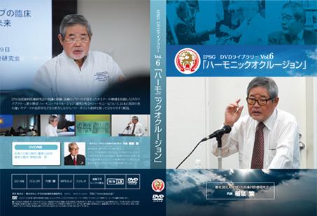 IPSG DVDライブラリvol.6