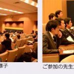 '16 12/18(日) IPSG Scientific Meeting2016「The Longevity」~ 学術大会 開催されます