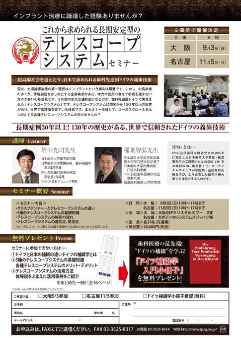 インプラント時代のテレスコープシステム大阪開催