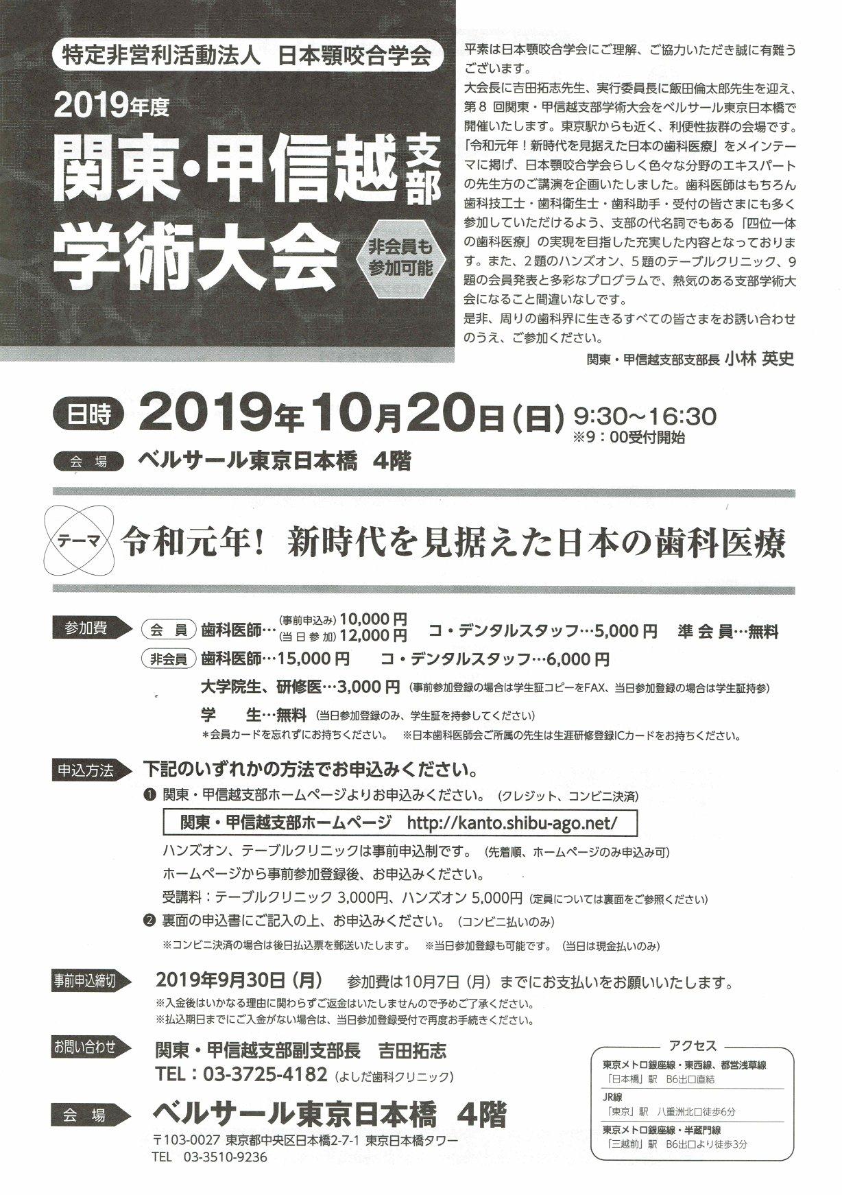 日本顎咬合学会関東甲信越支部学術大会2