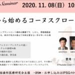 【オンライン開催】'20 11/8 (日) 『これから始めるコーヌスクローネ入門』開催されます
