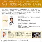 【オンライン開催】'21 1/28(木) 『咬合・顎関節の診査診断から治療』