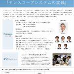 【オンライン開催】'21 3/7(日) 『テレスコープシステムの実践』開催されます